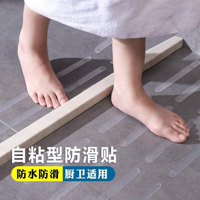 浴室防滑贴浴缸防滑贴厨房瓷砖台阶自粘式贴条楼梯防滑条胶条地垫