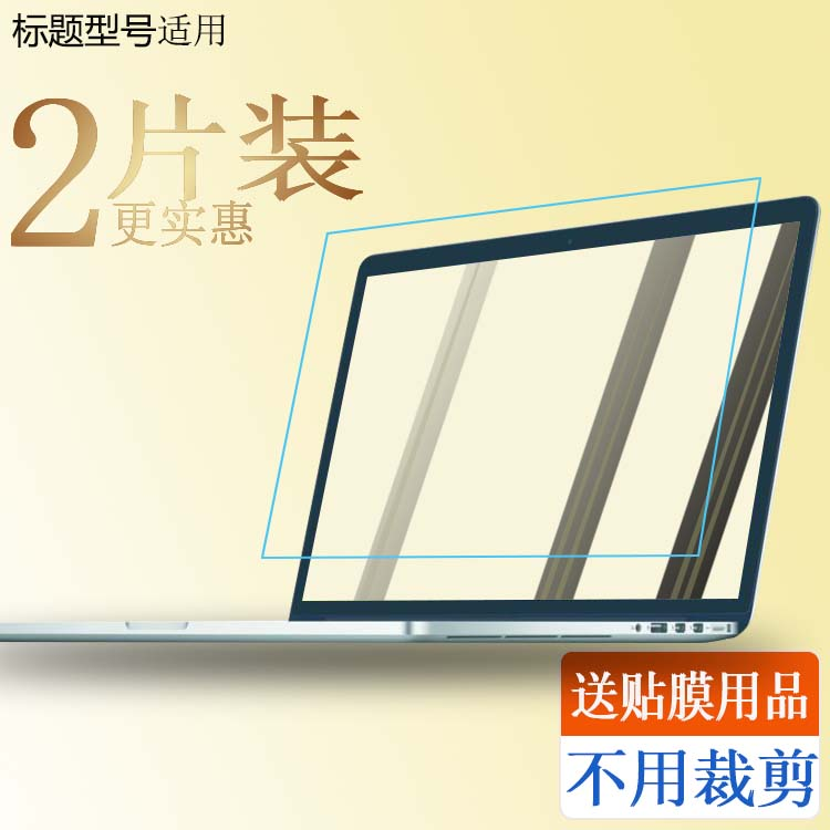 彗星人D130 DA3 DL7笔记本电脑屏幕保护贴膜防蓝光钢化软膜抗蓝光