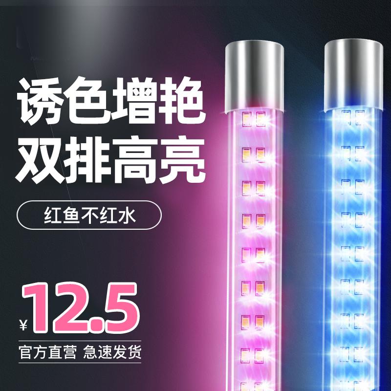 鱼缸灯led灯照明灯水族箱灯防水潜水灯三基色节能观赏鱼专用增艳