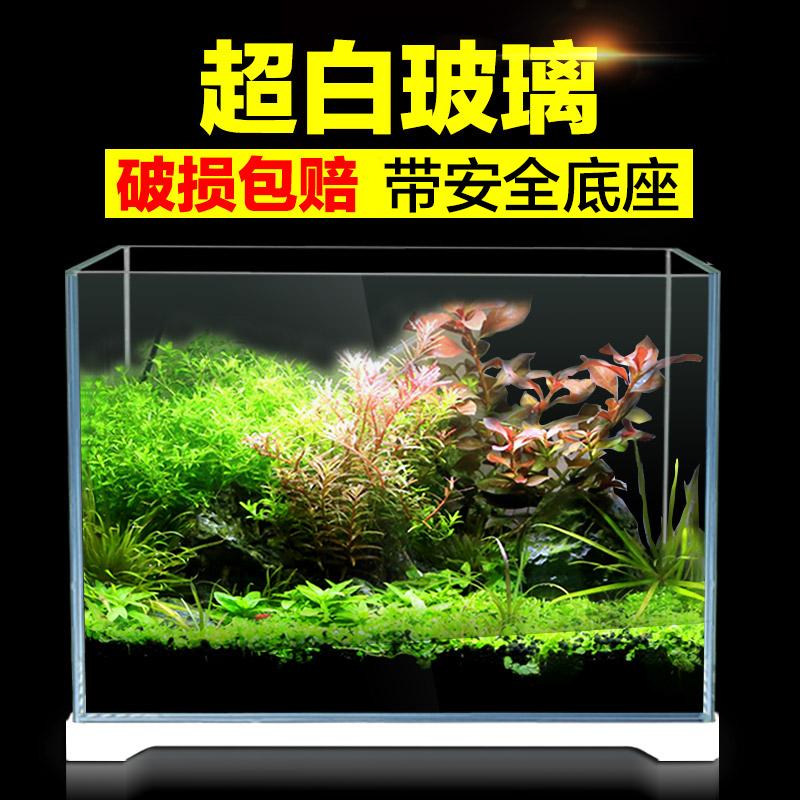 有赠品森森超白玻璃鱼缸水族箱客厅桌面小型生态鱼缸金鱼缸草缸免换水