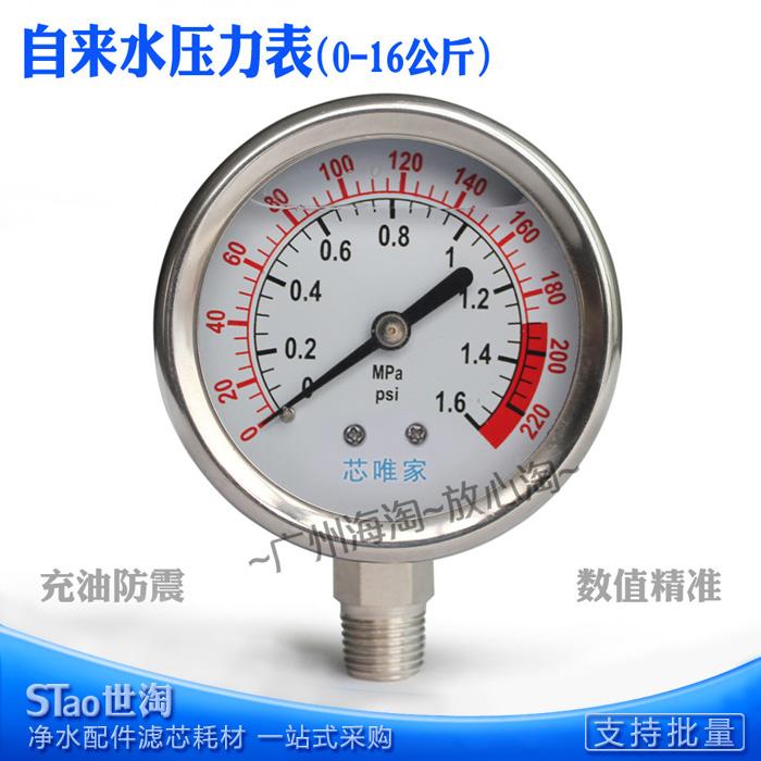 净水器压力表 家用测量自来水纯水机水压表检测仪充油防震测试表