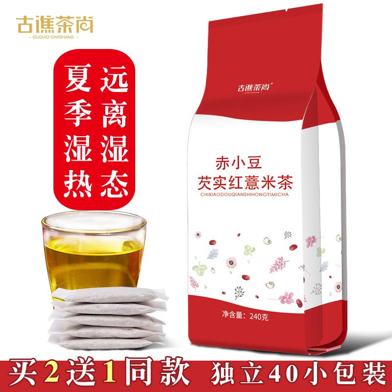 古谯茶尚红豆薏米芡实茶 赤小豆薏仁去除茶湿茶苦荞大麦组合花茶