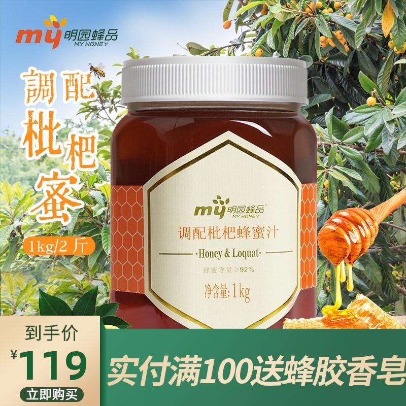 明园蜂产品 调配枇杷蜂蜜汁 枇杷蜜1kg大瓶实惠装图片