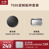 T535烤箱定制配件套装 buydeem/北鼎