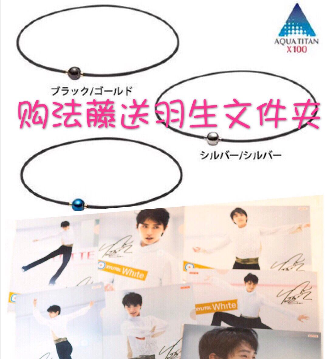 Япония покупка товаров франция виноградная лоза phiten X100 перо сырье узел аккорд ожерелье отдавать перо сырье файл