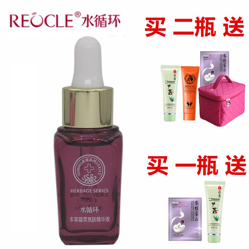 水循环化妆品正品本草凝萃亮肤精华液提亮肤色15ml透嫩白细致