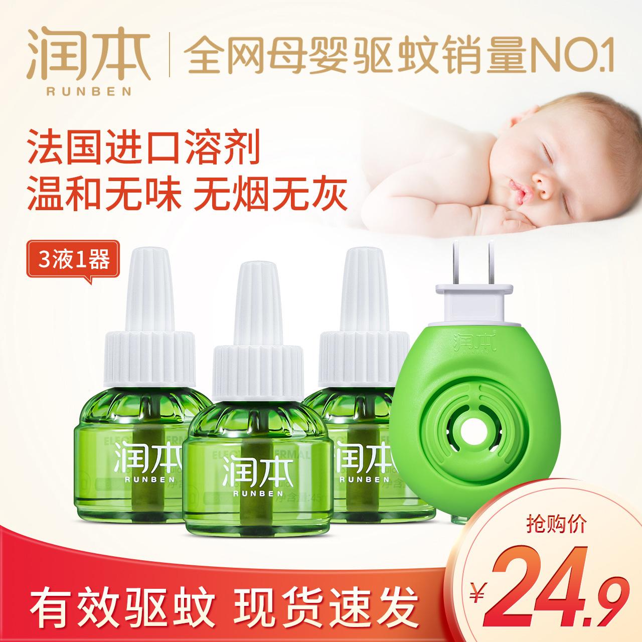 润本电热蚊香液无味婴儿电蚊香器