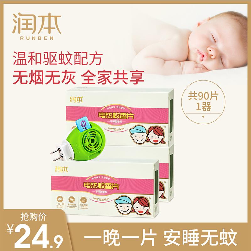 润本电热蚊香片无味婴儿孕妇驱蚊灭蚊片家用插电式电蚊香90片1器