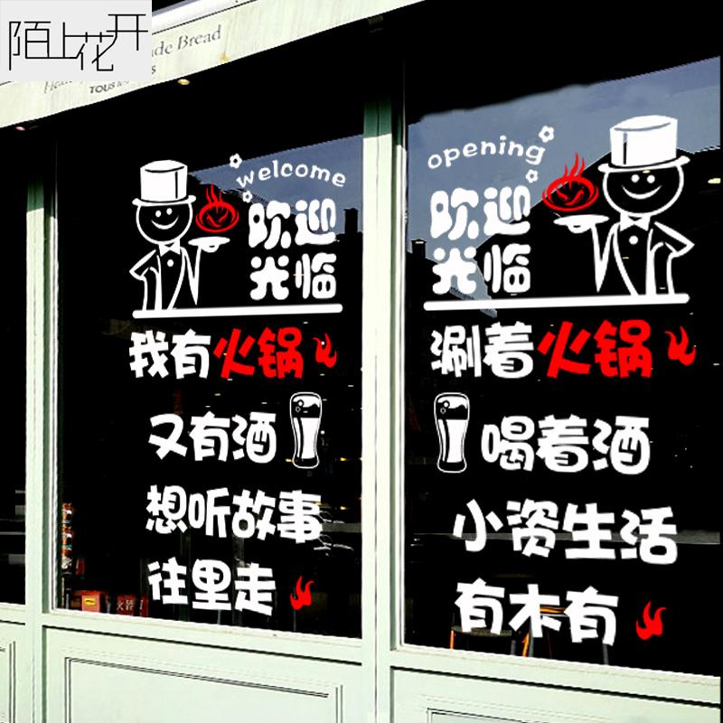 陌上花开串串烤串煮串麻辣烫玻璃门贴涮锅烧烤店装饰墙面墙贴纸玻