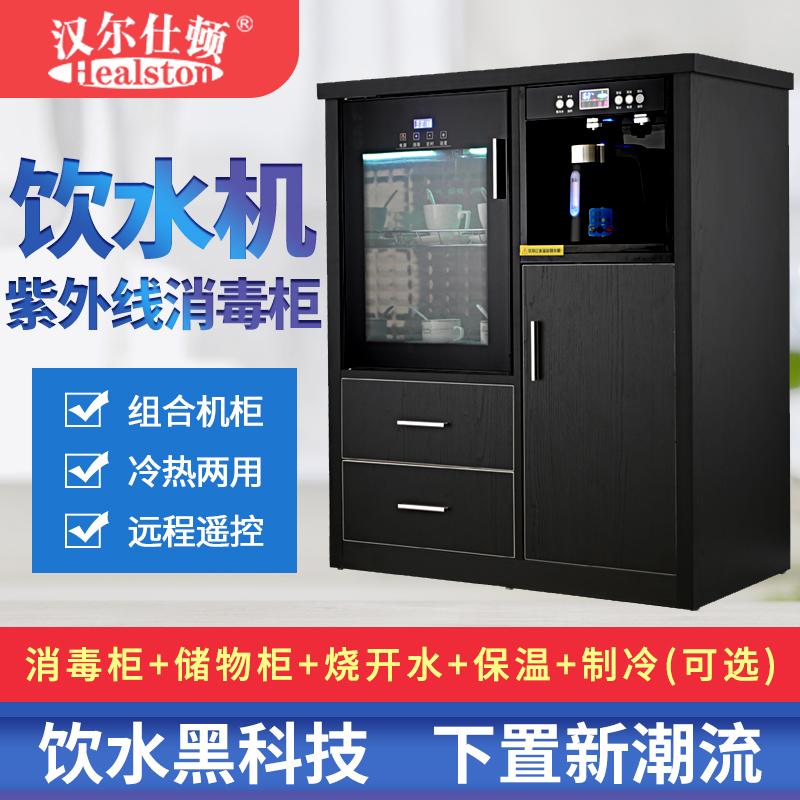全实木茶吧机消毒柜家用嵌入式智能冷热饮水机立式全自动组合柜淘宝优惠券