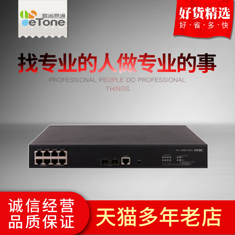 SF increased ticket ls-s3100v3-10tp-ei s3100v3-10tp-pwr-ei H3C H3C Huasan 4G 4G 2G optical layer 2 access to Poe power supply switch