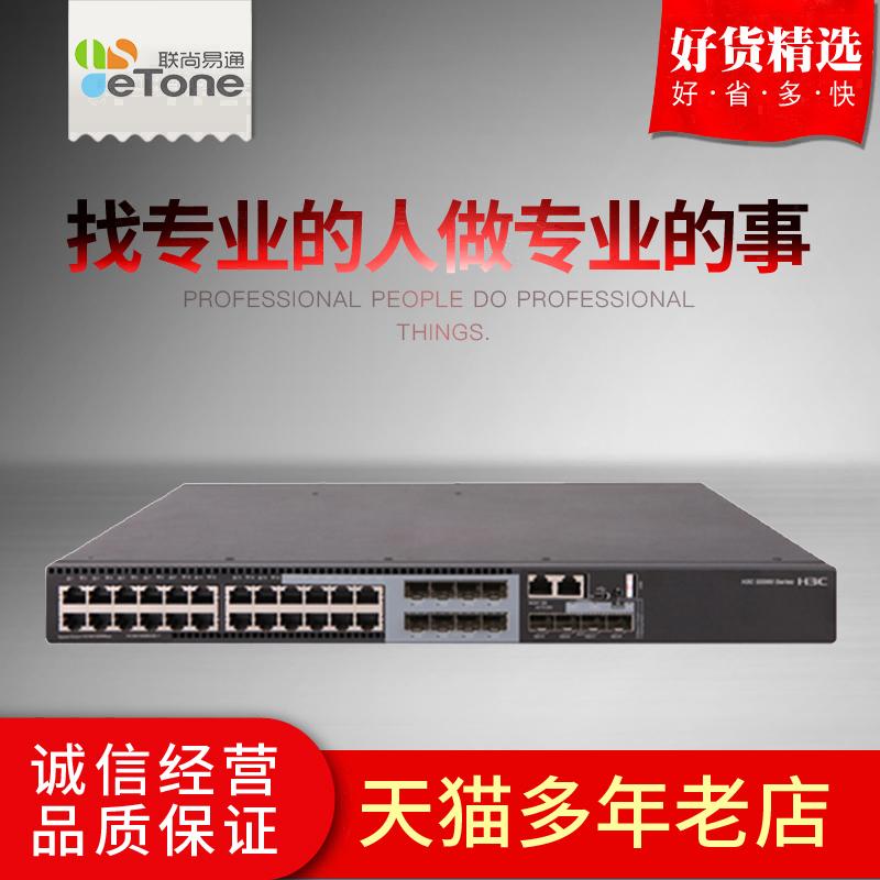 Genuine ls-s5560s-28p-ei s5560s-52p-ei H3C Huasan 24 port 48 port Gigabit power 4 gigabit optical three layer manageable core switch