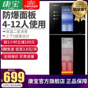 Canbo/康宝 ZTP128G-1消毒柜家用立式小型碗筷碗柜餐具柜二星级柜