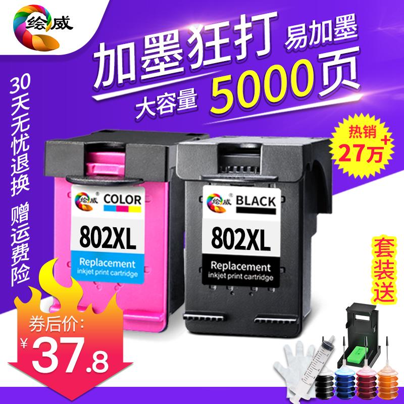 绘威兼容802墨盒 HP1050 1000 1010 1011 1101 1102 1510 2050 deskjet连供打印机可加墨大容量XL黑色彩色
