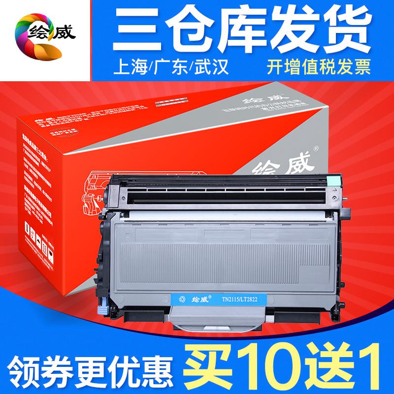 绘威适用联想M7205硒鼓LT2822粉盒LD2922 M7260 M7250墨盒LJ2200L