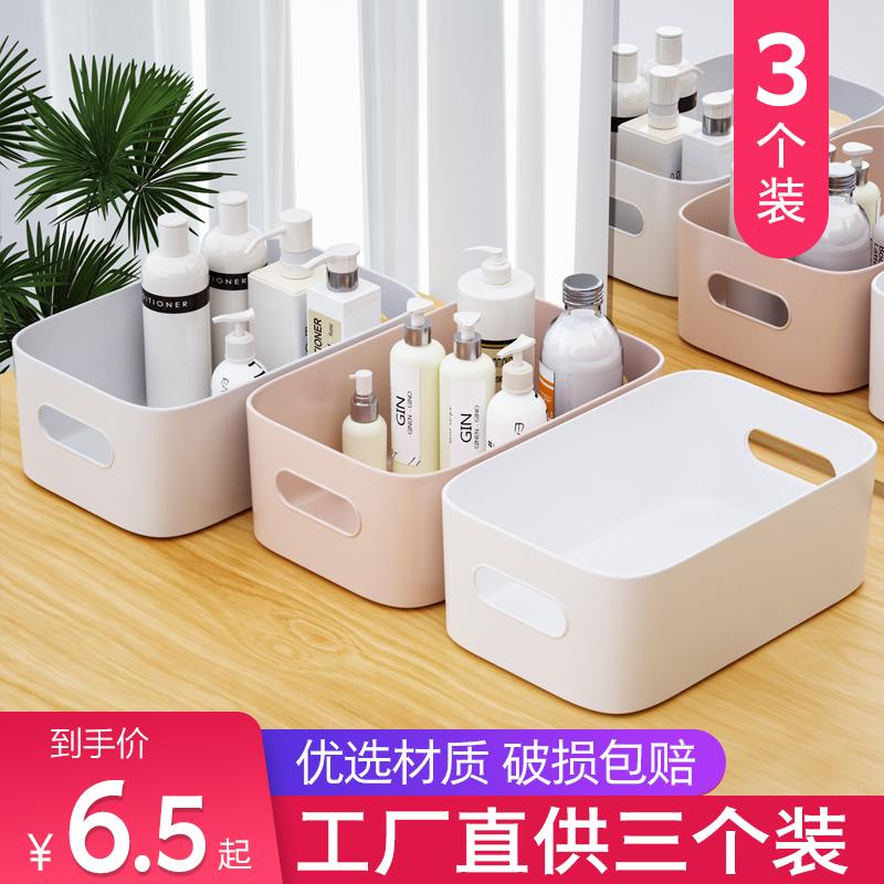 居家家杂物收纳盒桌面塑料盒子化妆品整理盒厨房储物盒零食收纳筐