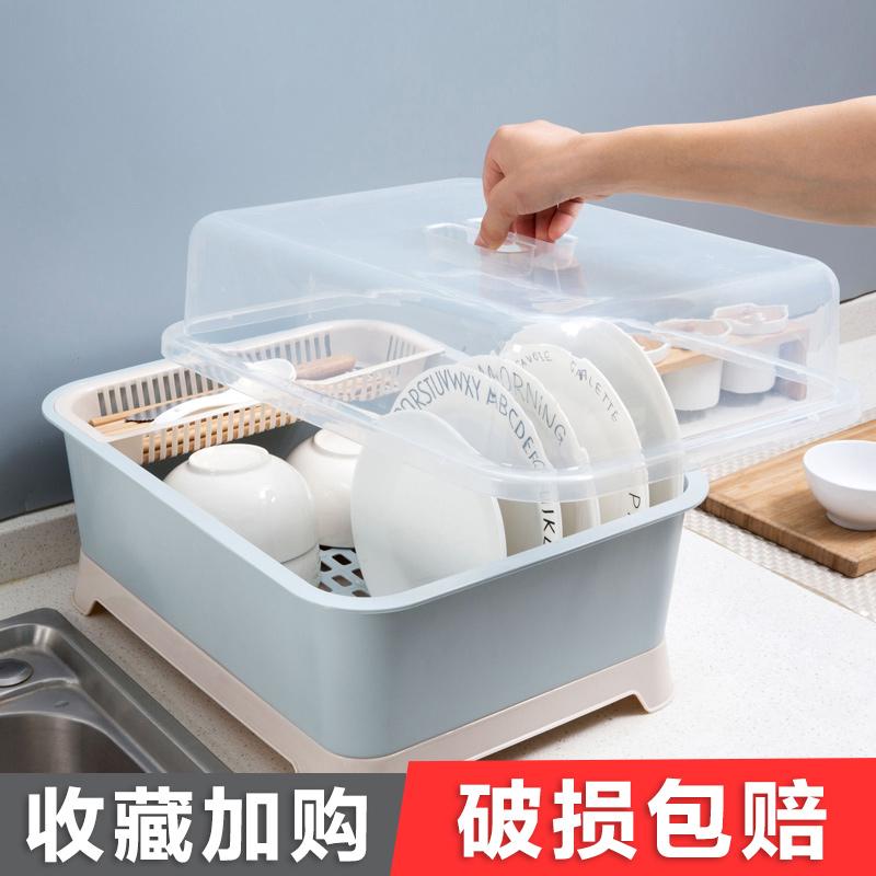 居家家带盖沥水碗架装碗筷收纳盒餐具碗碟架放碗架厨房碗柜置物架