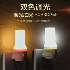插电双色小夜灯创意LED暖光走廊橱柜灯卧室床头灯喂奶灯台灯壁灯
