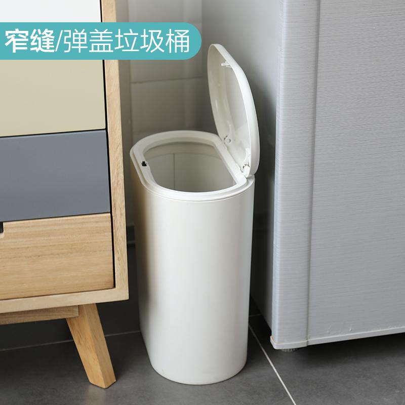 居家家按压式夹缝垃圾桶家用厨房小纸篓客厅卧室卫生间带盖垃圾筒