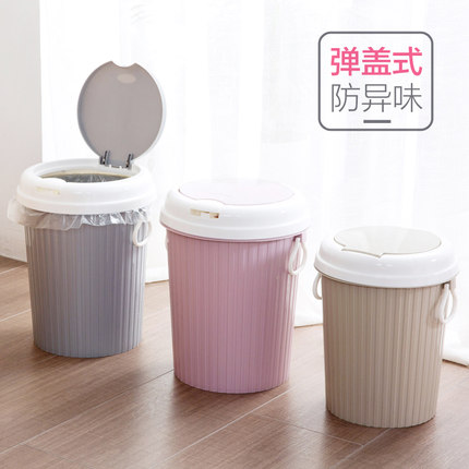 居家家 弹盖式垃圾桶客厅塑料垃圾篓 家用厨房卫生间大号带盖纸篓