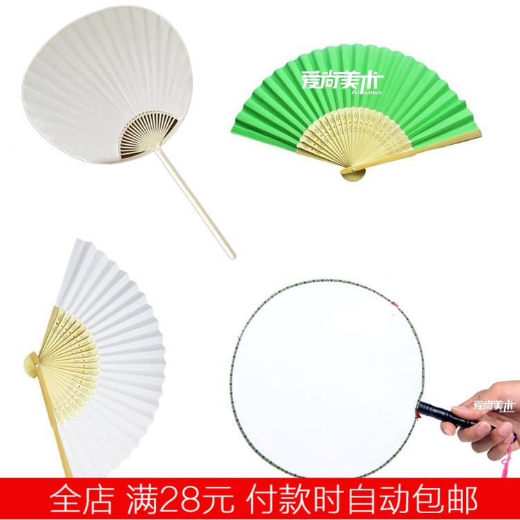 diy空白纸扇子白折扇7寸素面儿童diy绘画凉扇幼儿园手工制作材料