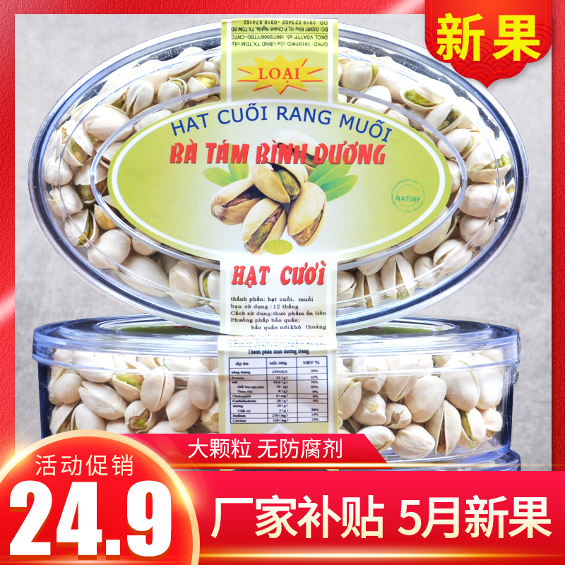 Fresh and original pistachios in 400 boxes, no bleaching, dried fruits for pregnant women, snacks, nuts, Baba, special products imported from Vietnam