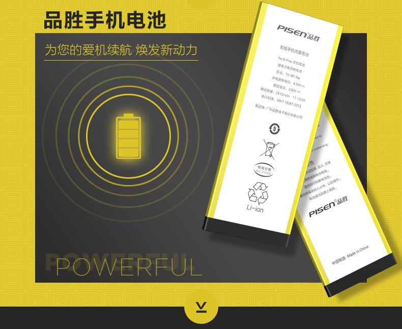 品胜电池适用苹果5/6/7/8代6plus 6Splus 7plus 8plus 电池高容量