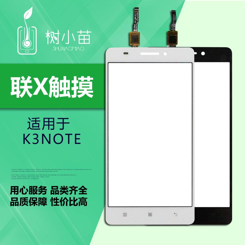 树苗屏幕适用于联想K3NOTE A7600 C2 P70t  K3青春触摸屏外触控