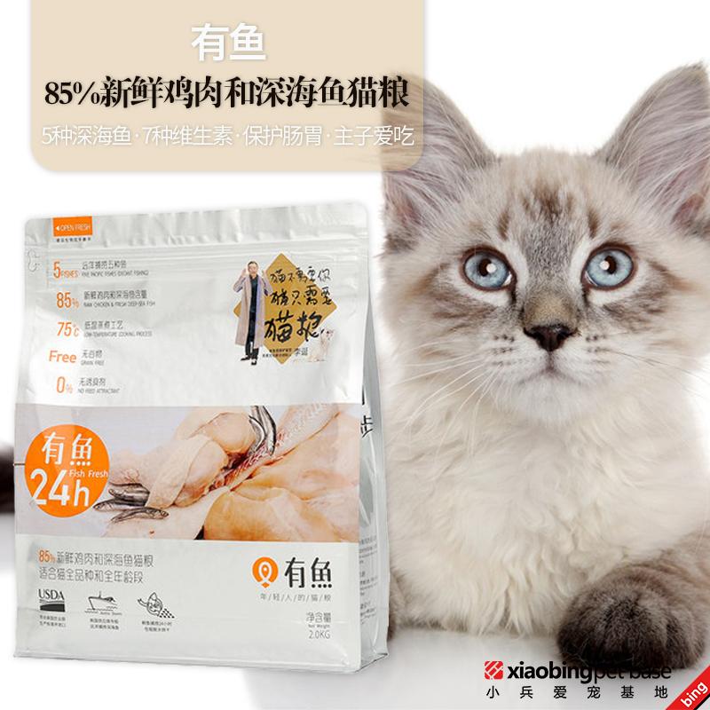有鱼85%新鲜鸡肉和深海鱼猫粮布偶虎斑猫全期粮宠物<a href=