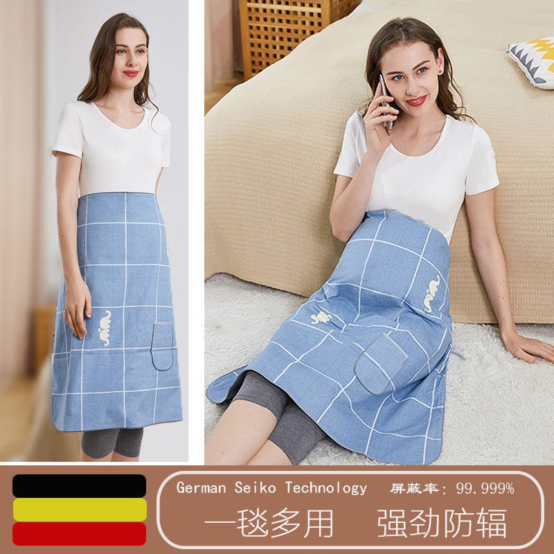 Radiation proof clothes, tiktok, maternity cover, blanket, blanket, computer apron, computer, mobile phone, radiation.