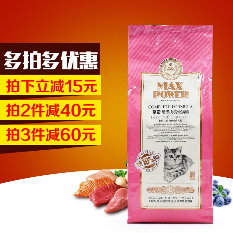 腐败猫-英国豪爵MC1 挑嘴全猫粮 海鲜鸡肉大餐 3.3kg