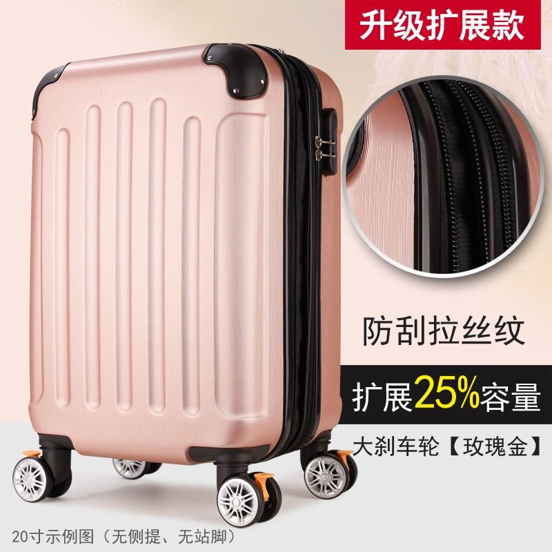 行李箱万向轮箱20男旅行箱22箱包24密码女皮箱子26寸学生拉杆韩版