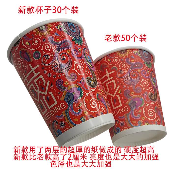 结婚纸杯一次性杯子中式婚礼婚庆纸杯节庆用品红双喜字大纸杯加厚
