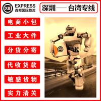 深圳至臺灣專線快遞集運空運海運海快普貨敏感貨大量收貨送貨上門