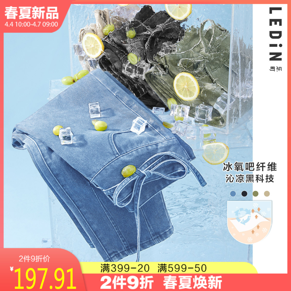 New Le Ting tie jeans spring 2020 new ice oxygen bar cool relaxed dad pants radish pants