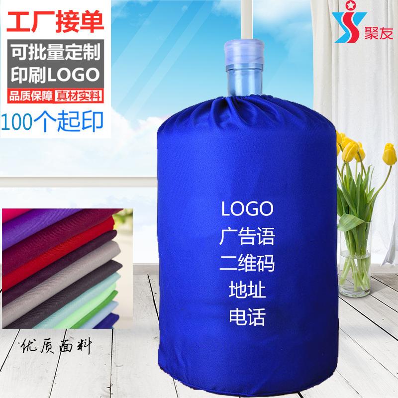 桶装水布袋矿泉水桶套防尘罩制服呢束口袋定制纯净水水桶套罩订制