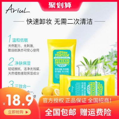 ariul /艾藜儿舒缓纯净卸妆巾湿巾满4元可用3元优惠券