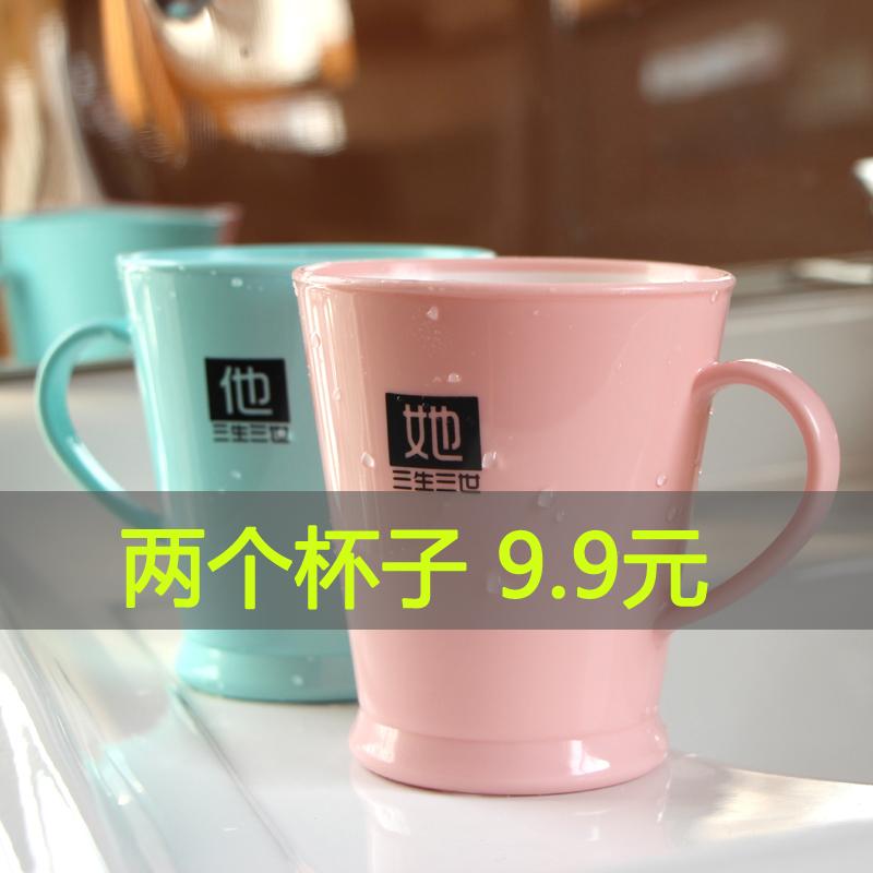 9.90元包邮情侣漱口杯套装浴室塑料【2个杯子】