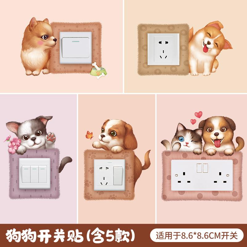 卡通狗狗开关贴墙贴宝宝房间墙面装饰灯开关保护套儿童房插座贴纸