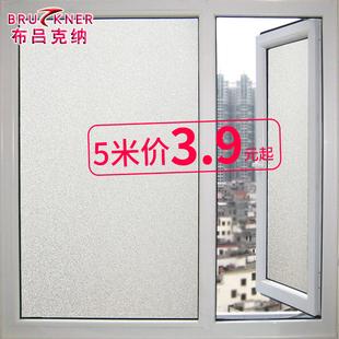 自粘磨砂玻璃贴膜办公室窗户卫生间浴室磨砂贴纸玻璃贴透光不透明品牌