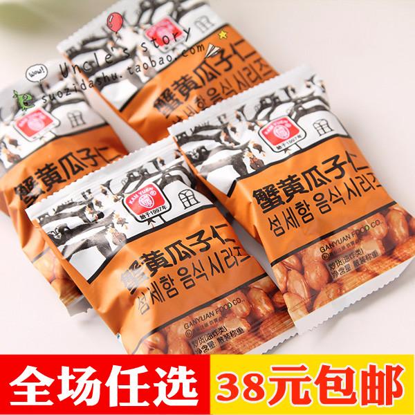 甘源系列蟹黄瓜子仁5g 独立小包装办公室休闲零食品葵花籽仁