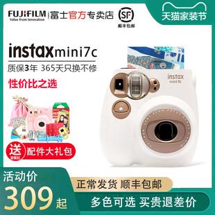 富士拍立得可爱便宜mini7c相机学生款 自带美颜傻瓜一次成像可打印