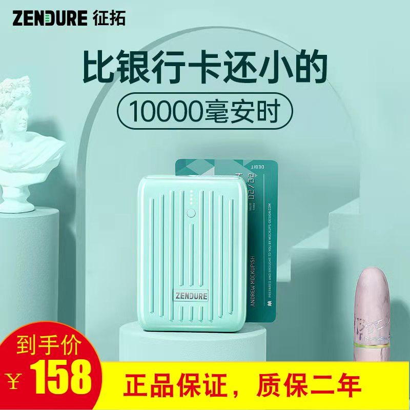 征拓Zendure充电宝适用苹果12手机10000毫安20WPD淘宝优惠券