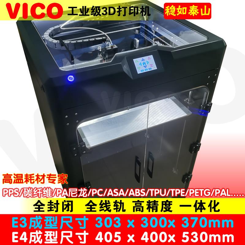 VICO大型工业级高精度3D打印机高级专业全封闭恒温大尺寸高温商用