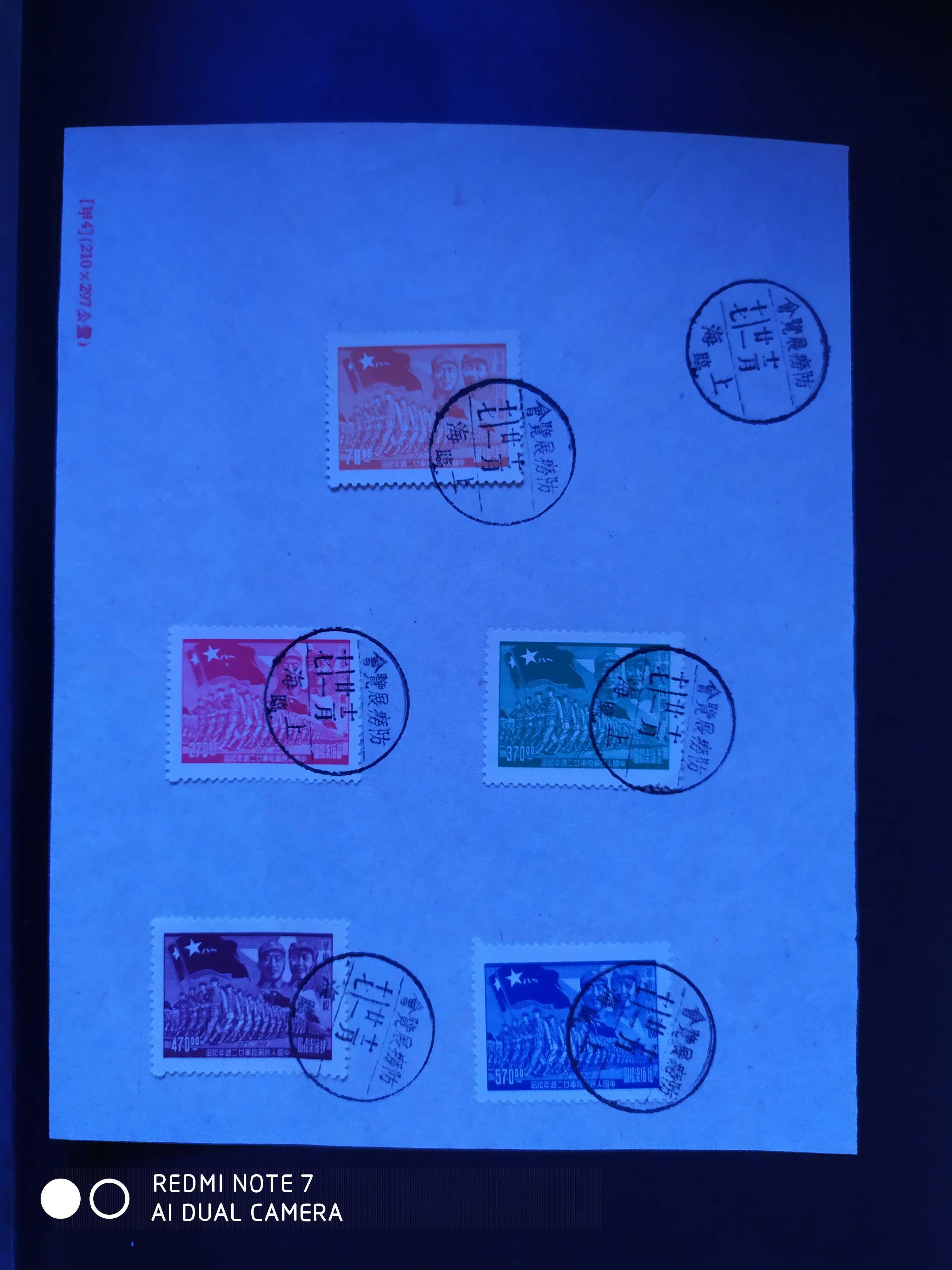 上海防痨展览会建军节纪念邮票纪念纸1枚