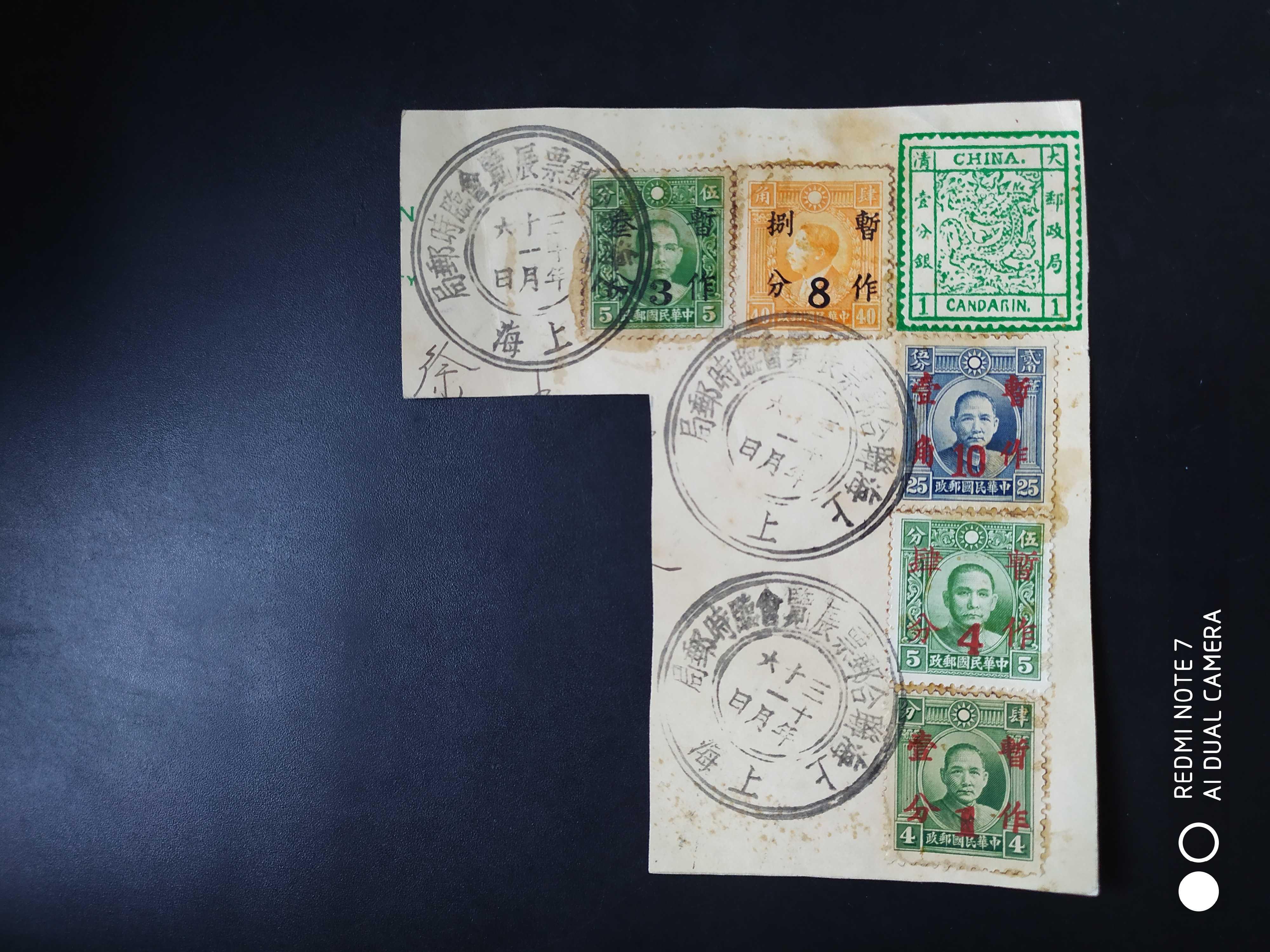 1941年上海联合邮票展览会纪念封剪片1枚