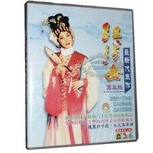 粤剧VCD碟 楼凤楼 祥林嫂 第三辑 正版 1VCD 粤曲 红线女 广东大戏