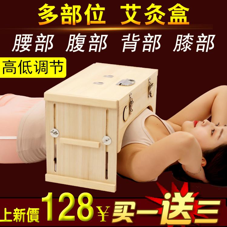 多部位艾灸盒木制实木质艾炙箱大号腰部腹部宫寒全身随身灸家用仪