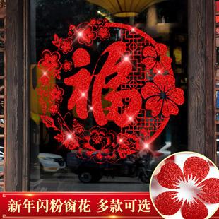 福字门贴剪纸窗户新年布置用品房间装饰春节窗花贴玻璃贴大门贴纸品牌
