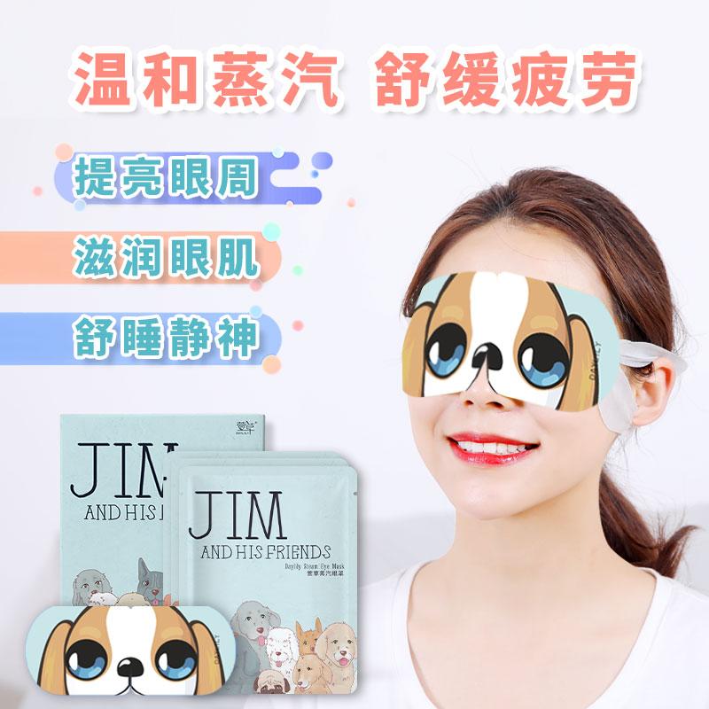 热销5件有赠品萱草吉姆蒸汽一次性发热护眼女眼罩